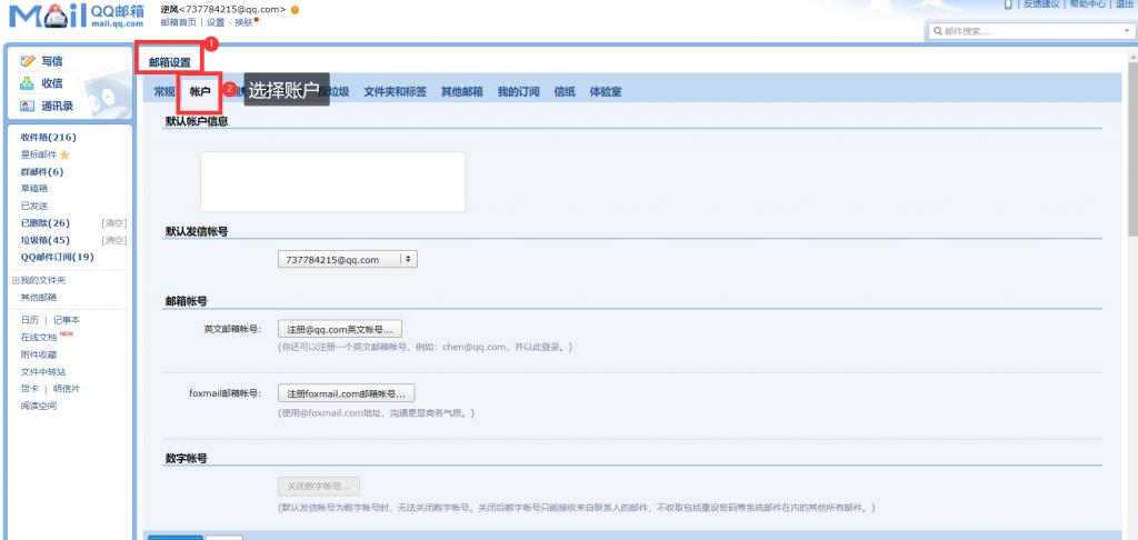 wordpres sakura主题 SMTP