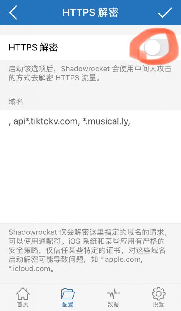 Shadowrocket(小火箭)不拔卡使用TikTok解锁区域限制教程